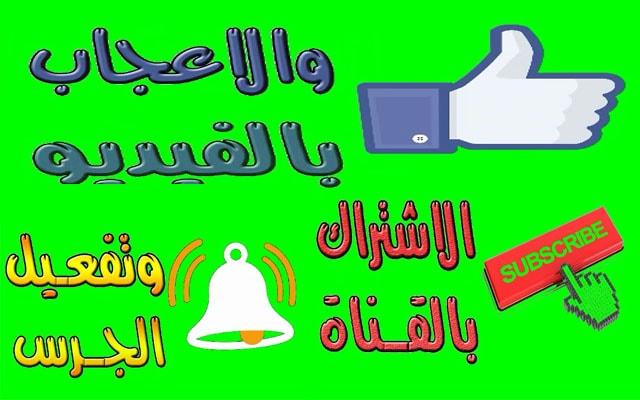 تصميم وتحميل افضل الكرومات الخضراء وتاثيرات الفيديو : مثل اشتراك بالقناة ولايك للفيديو