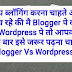 Blogger Vs Wordpress In Hindi -Full Details & Best Guide
