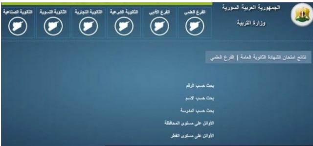 موقع وزارة التربية السورية moed.gov.sy نتائج سبر البكالوريا 2018 سوريا بالاسم ورقم الاكتتاب