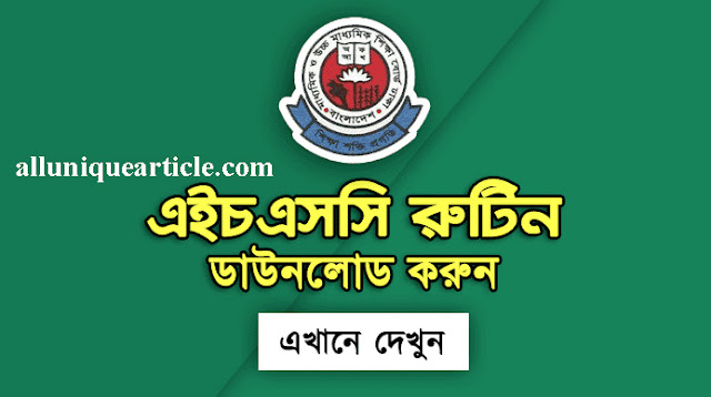 HSC Routine 2019 Download PDF File