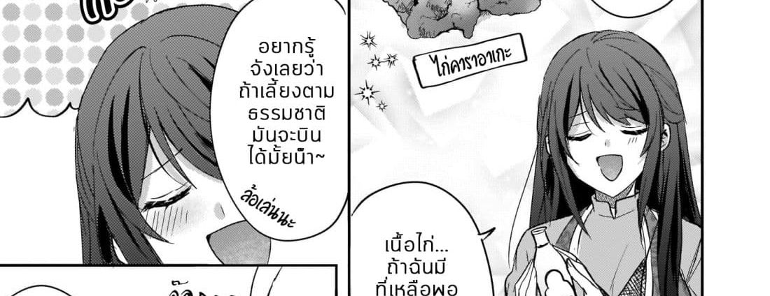 อ่านการ์ตูน Skill Daidokoro Shoukan wa Sugoi! Isekai de Gohan Tsukutte Point Tamemasu ตอนที่ 7 หน้าที่ 26