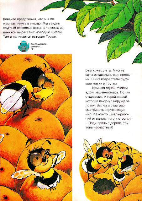 Картинки из советских сказок. Книга СССР пчёлы, шмели, трутни, шершни, насекомые. Уско Лаукканен Шмель Труша.