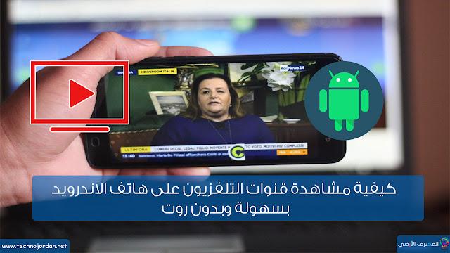 كيفية مشاهدة قنوات التلفزيون على هاتف الاندرويد بسهولة وبدون روت ، موقع المحترف الأردني ، المحترف الأردني ، عبدالرحمن وصفي ، Abdullrahman Wasfi
