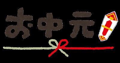 「お中元」のイラスト文字 横