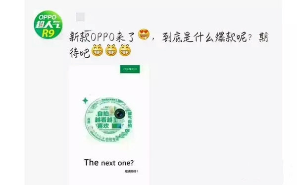 ' The Next One ? ' - OPPO R9S Teased Online