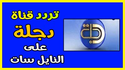 تردد قناة دجلة Frequence Degla TV على النايل سات 2019