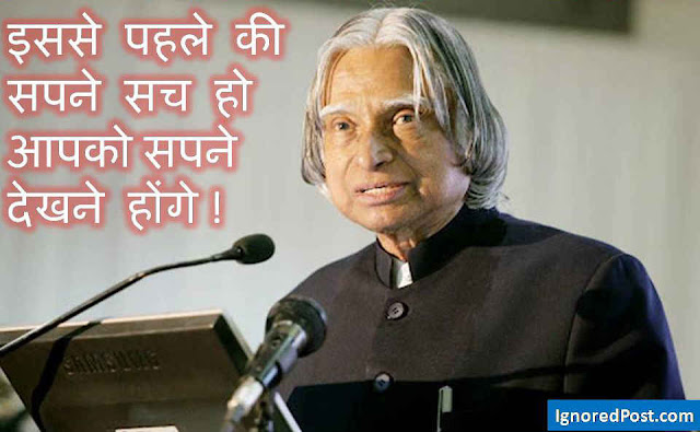 abdul kalam motivational quotes in hindi