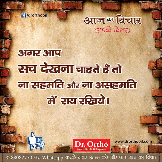 Jokes & Thoughts: Best Thought Of The Day In Hindi On Sach