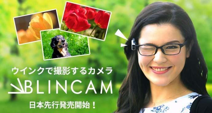 Blincam, Kamera Canggih Memotret dengan Mengedipkan Mata