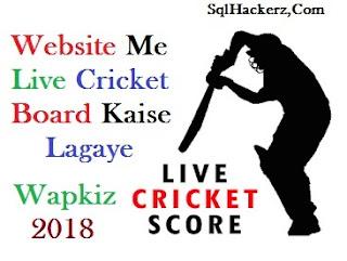Wapkiz Website Me Live Cricket Score Board Kaise Lagaye || लाइव क्रिकेट स्कोर देखने वाला कोड फ्री डाउनलोड करे | Hindi - 2018 - SqlHackerz.Com
