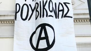 Εισβολή Ρουβίκωνα μέσα στο Βρετανικό Συμβούλιο - Επικροτούν οι ΣΥΡΙΖΑίοι