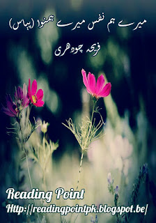 Mere humnafas mere humnawa by Fareeha  Chaudhary (Payas) Online Reading