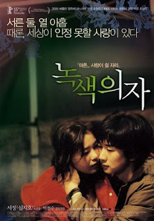 Green Chair (2005)