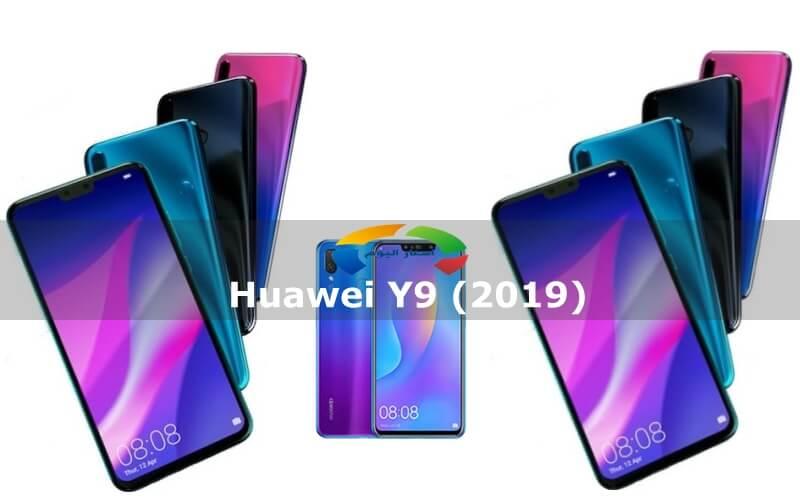 سعر ومواصفات موبايل Huawei Y9 2019