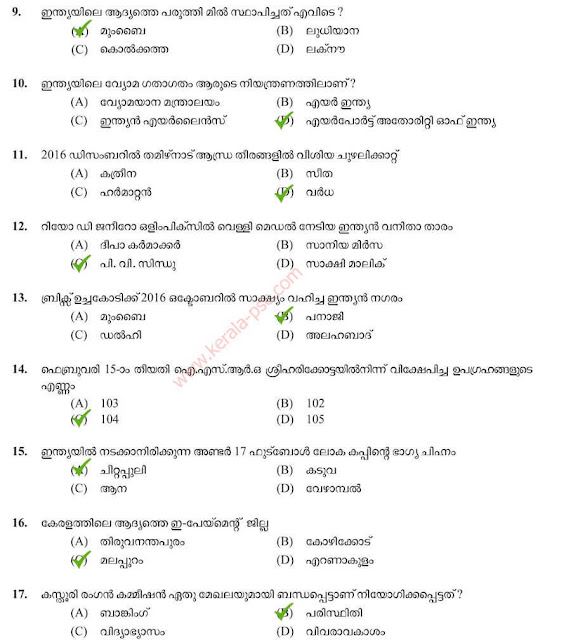 Ayah psc question (2)