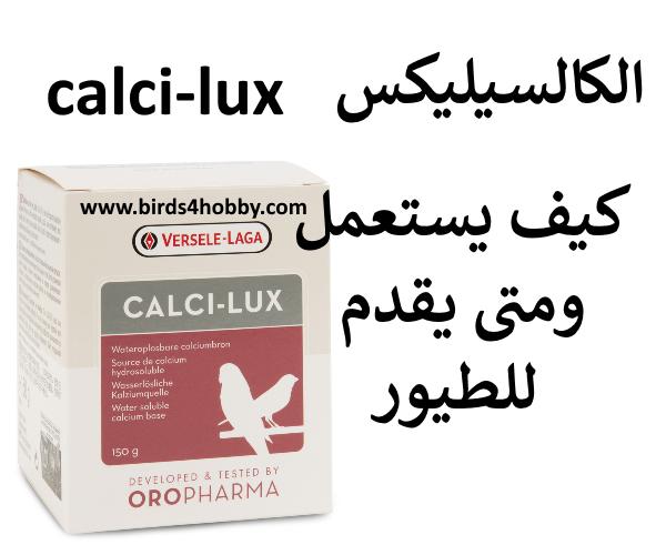 كيف يقدم  الكالسيليكس Calci-Lux ل الطيور ومتى يستعمل