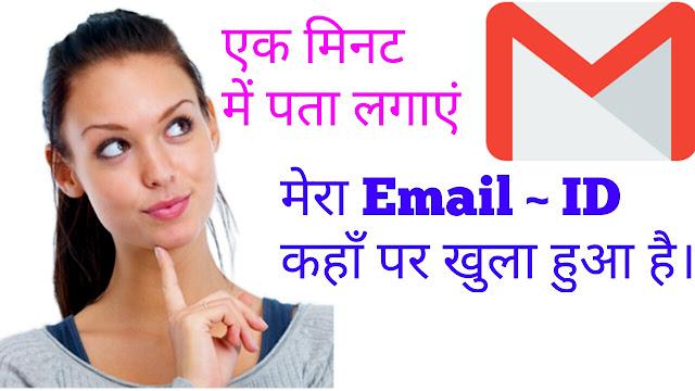 gmail account check