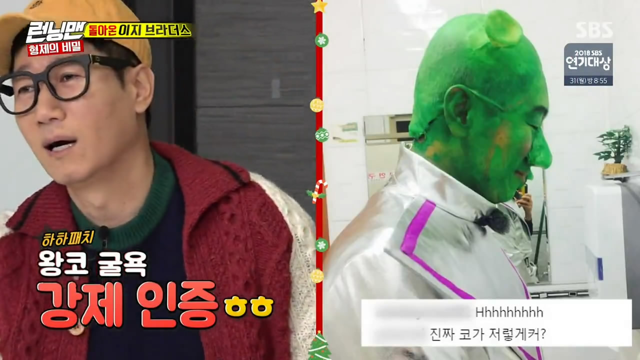 REVIEW RUNNING MAN Ep  432 - All About Reviews