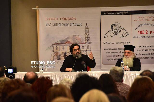 Η ομιλία του Αδαμάντιου Αυγουστίδη στη Σχολή Γονέων της Μητροπόλεως Αργολίδας (βίντεο)