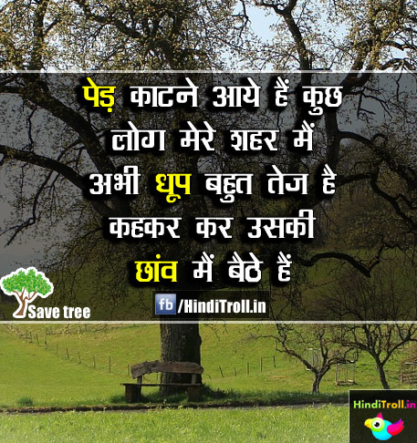 | Save Trees Hindi Inspirational Wallpaper | Save tree Motivational Hindi Quotes picture