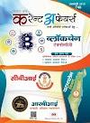 MICA Mahendra Magazine Jan 2019 Hindi PDF Download