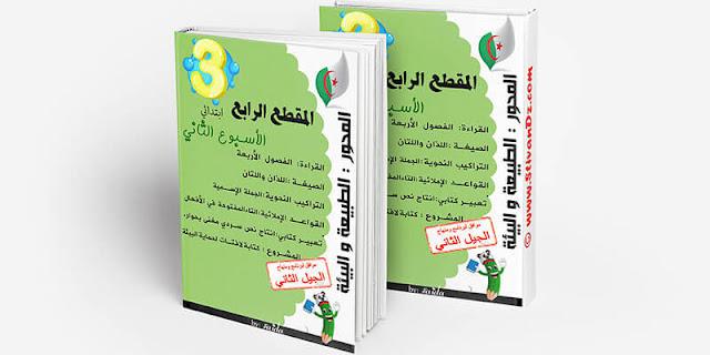 مراجعات الأسبوع الثاني من المقطع الرابع اللغة العربية السنة الثالثة إبتدائي