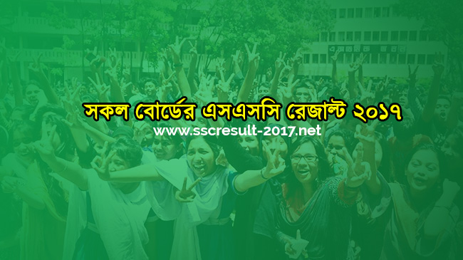 SSC Exam Result 2017 All Education Board