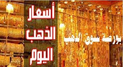 اسعار الذهب , سعر الدهب عيار 21 , سعر الدهب عيار 18 , سعر الدهب فى مصر