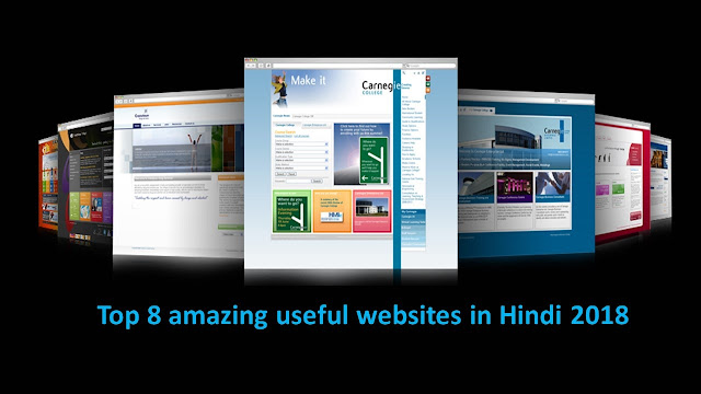 Top 8 amazing useful websites in Hindi 2018
