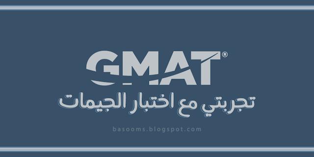تجربتي مع اختبار الجيمات (استعداد، مصادر، معلومات) | GMAT Test