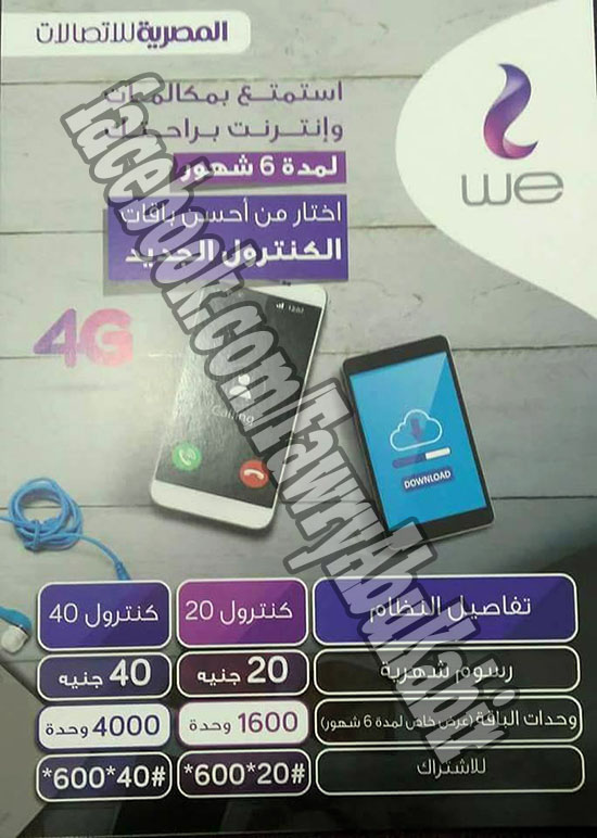 انظمة كنترول WE المصرية للاتصالات الجديدة واسعار الباقات