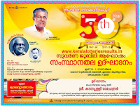 Golden Jubilee Celebration State wise Inauguration 2018, keralalotteriesresults.in, kerala lottery christmas new year bumper result, kerala lottery next bumper, kerala lottery results christmas new year bumper 2018,kerala lottery results x mas   new year bumper 2017, kerala lottery results x mas new year bumper 2018, kerala lottery x mas new year bumper, kerala lottery x mas new year bumper 2017   draw date, kerala lottery x mas new year bumper 2017 results, kerala lottery x mas new year bumper 2018, kerala lottery x mas new year bumper 2018 draw   date, kerala lottery x mas new year bumper 2018 results, kerala lottery x mas new year bumper 2018-17, kerala lottery x mas new year bumper result, kerala   lottery x mas new year bumper results today, kerala lotteryo christmas new year bumper 2018 results, kerala lotteryo x mas new year bumper 2018 results,   kerala state lottery christmas new year bumper, kerala state lottery christmas new year bumper 2018, kerala state lottery x mas new year bumper, kerala state   lottery x mas new year bumper 2018, kerala x mas new year bumper 2018 results, kerala x mas new year bumper lottery, kerala x mas new year bumper lottery   result, mega bumper 2018, next bumper, next christmas new year bumper 2018, next x mas new year bumper 2018, price structure christmas new year   bumper, prize structure christmas new year bumper, x mas new year 2018, x mas new year bumber 2018, x mas new year bumper 2017 online, x mas new   year bumper 2017 result, x mas new year bumper 2017 results, x mas new year bumper 2018 draw date, x mas new year bumper 2018 online, x mas new   year bumper 2018 result, x mas new year bumper 2018 results, x mas new year bumper br 59, x mas new year bumper result, x mas new year bumper result   2018, kerala lottery, kerala lottery result, kerala lottery results, kerala lottery results today, kerala lottery result today, kerala lotteries, today kerala lottery