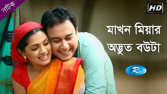 Makhon Miar Advut Bouta (2017) Bangla Eid Natok Zahid & Tisha