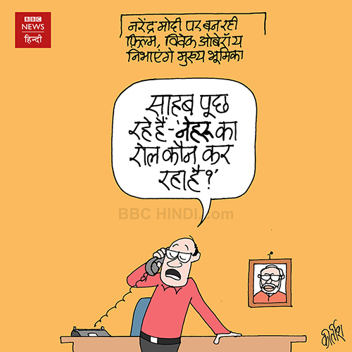bollywood cartoon, narendra modi cartoon, indian political cartoon, cartoons on politics, cartoonist kirtish bhatt, indian political cartoonist,