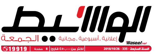 جريدة وسيط الاسكندرية عدد الجمعة 26 أكتوبر 2018 م