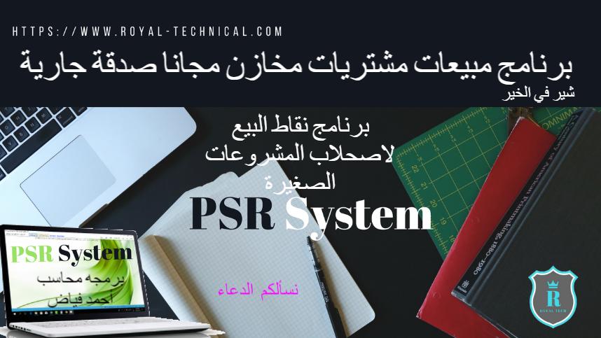 شرح برنامج PSR System | الجزء الأول تعريف الشركة , تكويد الاصناف , اضافه عملاء وموردين