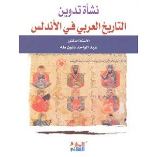 حمل نشأة تدوين التاريخ الإٍسلامي في الأندلس - عبد الواحد ذنون طه  pdf