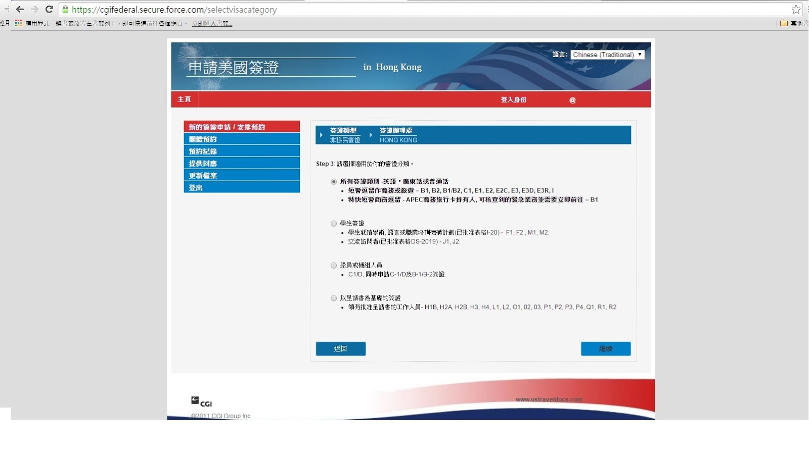 【美國遊】在香港如何申請美國簽證(上)網上預約篇 How to apply USA visa in Hong Kong(I) - Online Application - The Bee Diary