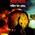 Bloodstone by Nazim Ud Doula | ব্লাডস্টোন - নাজিম উদ দৌলা