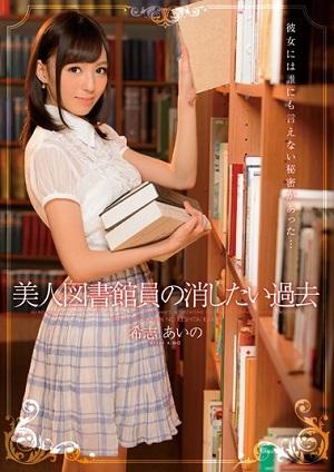 Aino Kishi Past That You Want To Erase The Beauty Librarians [IPZ-485 Aino Kishi]