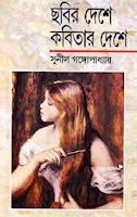 Chobir Deshe Kobitar Deshe By Sunil Gangopadhyay