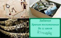 http://scraptovarnsk.blogspot.ru/2017/06/blog-post_11.html