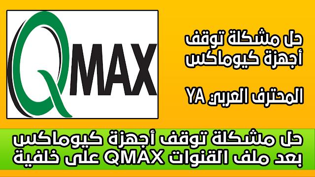 حل مشكلة توقف أجهزة كيوماكس على خلفية QMAX بعد ملف القنوات