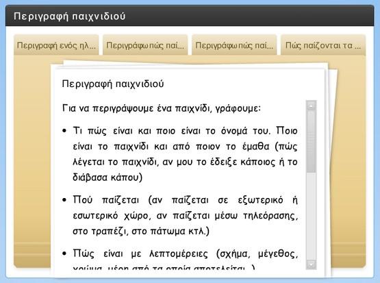 http://atheo.gr/yliko/zp/perpaixnidiou/interaction.html