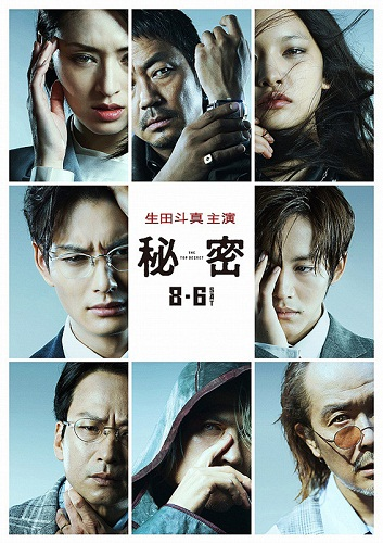 Film The Top Secret: Murder in Mind [Live-Action] Rilis Bioskop
