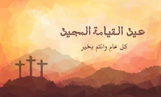 بطاقات تهنئة لعيد القيامة المجيد