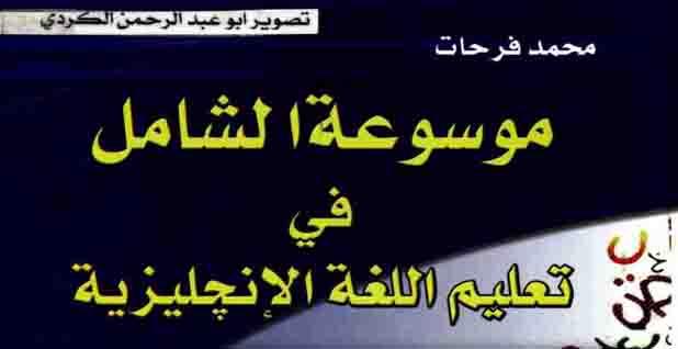 تحميل موسوعة الشامل فى تعليم قواعد اللغة الانجليزية باللغة العربية للثانوية العامة