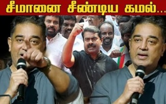 Kamal's ACTION Speech | Finally Explains Real Meaning of his Tweets