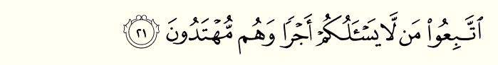 Surah yaseen ayat 21