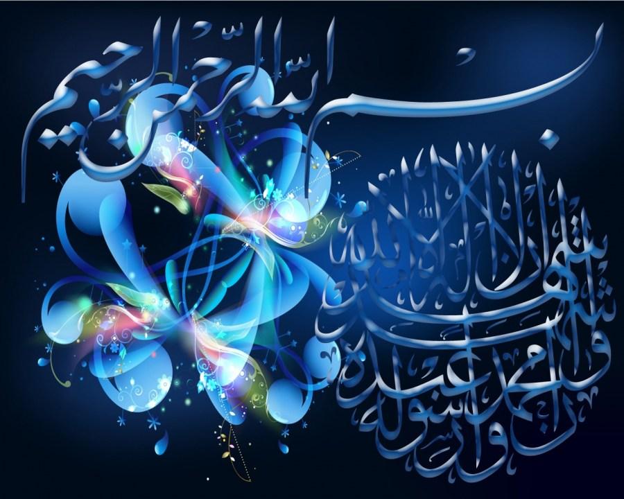 Allah And Muhammad Names Bismillah